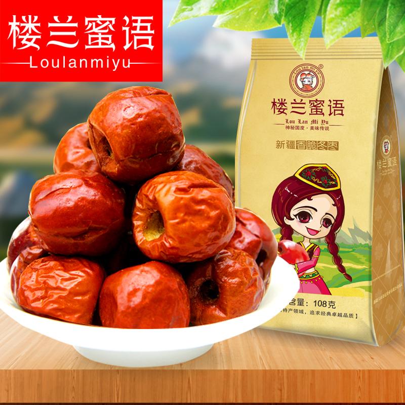 【楼兰蜜语】 新疆香脆冬枣 108g 新品上市 香脆爽口 2件包邮