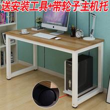 电脑桌台式家用简约现代桌子电脑书桌简易桌桌电脑台写字台小书桌