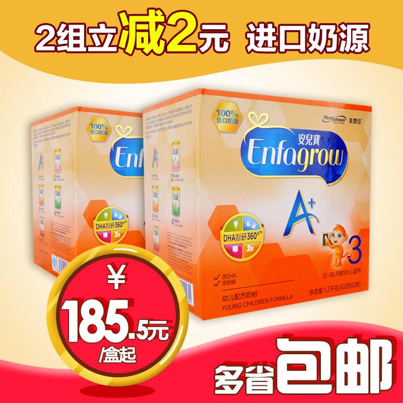 美赞臣3段1200g*2盒安儿宝三段奶粉 进口奶源婴儿奶粉 美赞臣3