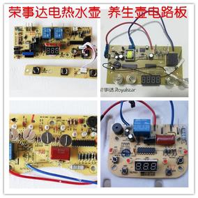 荣事达ysh150b养生壶电路板/主板/触摸控制板/电脑路
