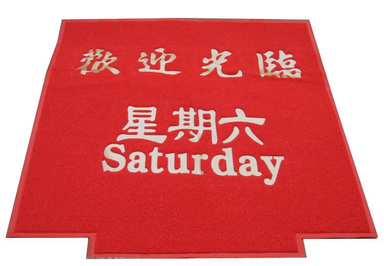 电梯地垫地毯定制酒店塑胶料脚垫除尘防滑迎宾馆地毯定做门垫特价