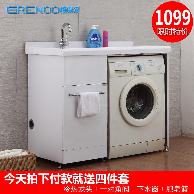 格雷诺不锈钢洗衣机柜阳台 人造石英石浴室柜组合脸盆搓板洗衣池