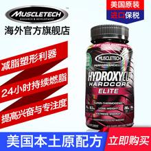 肌肉科技美国进口精英脂肪杀手100粒 运动健身减脂塑形持续燃脂