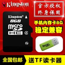 金士顿 8g内存卡micro储存sd卡tf卡8g平板手机内存卡包邮