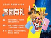 西宁 青海旅游  青海湖茶卡盐湖一日游 纯玩0购物  青海湖旅游