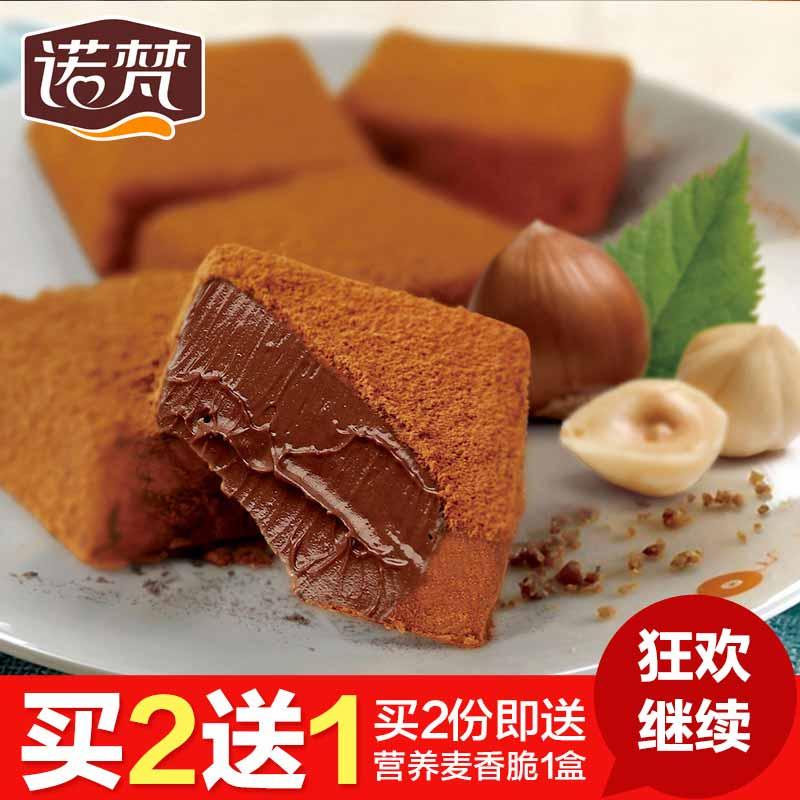 诺梵 榛子酱香巧克力 400克松露巧克力 进口料 零食(代可可脂)