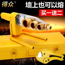 得众电子恒温PPR水管热熔器热熔机PBPE20-32热合塑焊机焊接器包邮