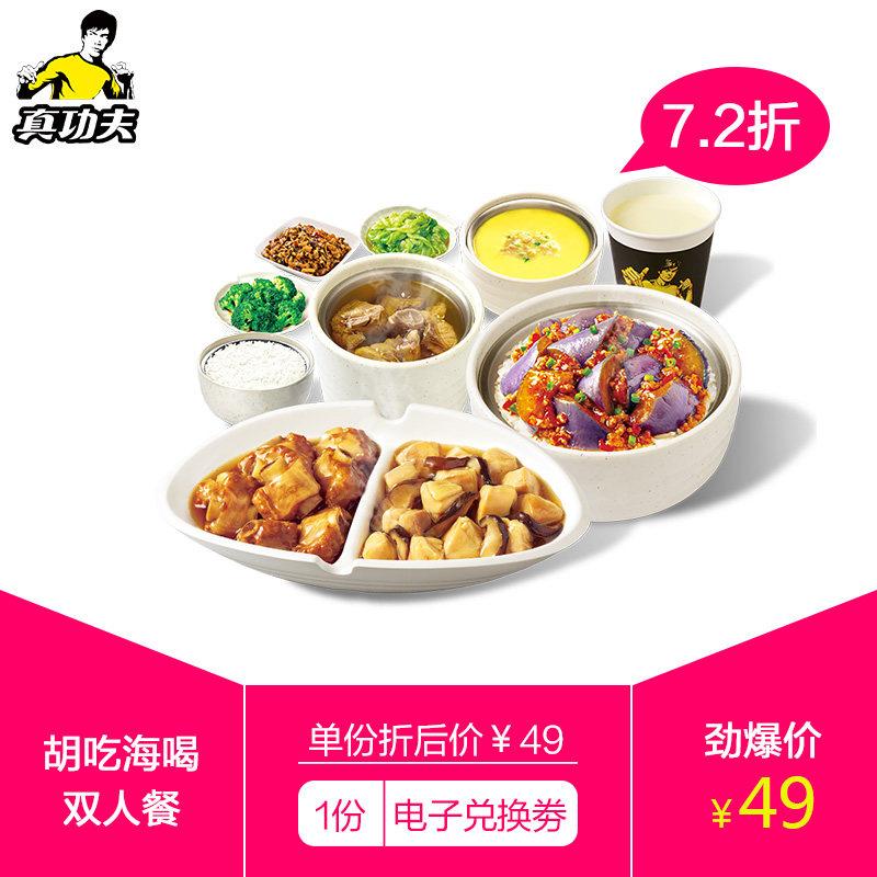 真功夫 胡吃海喝双人餐1份 每天10:30-20:30点兑换