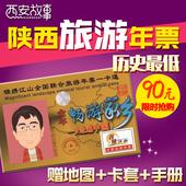 包邮 2017年陕西旅游年票西安旅游年卡一卡通赠地图 官方正品