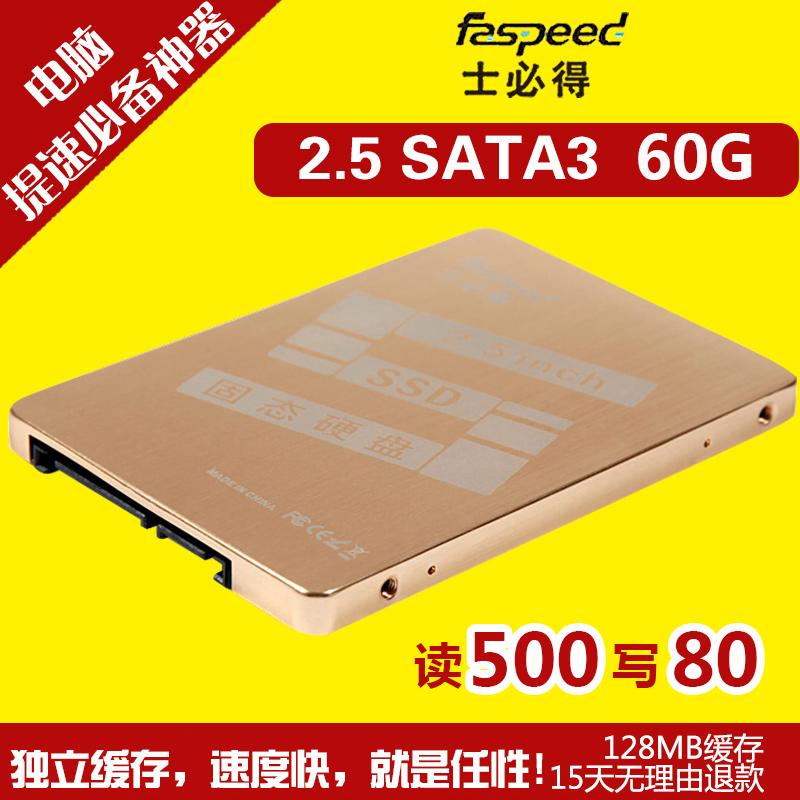 士必得 Lighting 6246T64G固态硬盘60gssd64g台式机笔记本SATA3