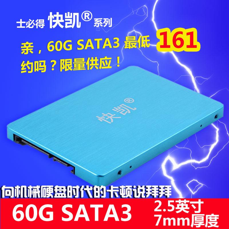 士必得 K6-60G固态硬盘64gssd60g快凯系列笔记本台式机通用硬盘