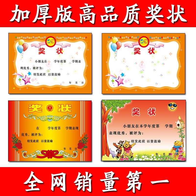 A4 奖状纸 幼儿园卡通小奖状批发小学生奖状证书表扬信加厚可打印