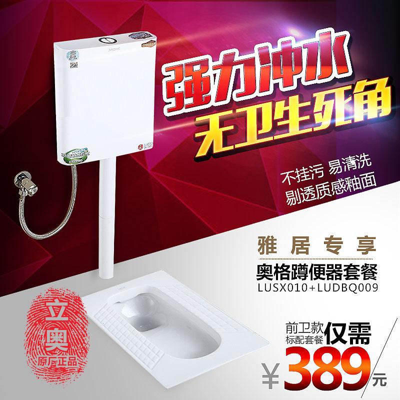 立奥新品 蹲便器水箱整套 套装 蹲坑 蹲厕 家用公用式大便器特价