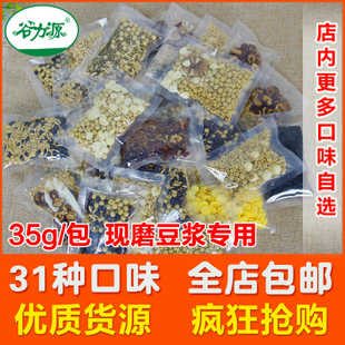 低温烘焙五谷杂粮熟黄豆熟五谷豆浆原料包批发现磨五谷杂粮豆浆包