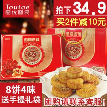 图优图易广式中秋月饼礼盒装 蛋黄莲蓉椰果水果豆沙月饼感恩送福