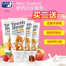 乐婴泉宝宝牙膏 婴儿幼儿无氟防蛀可吞咽食用 儿童牙膏1-2-3-6岁