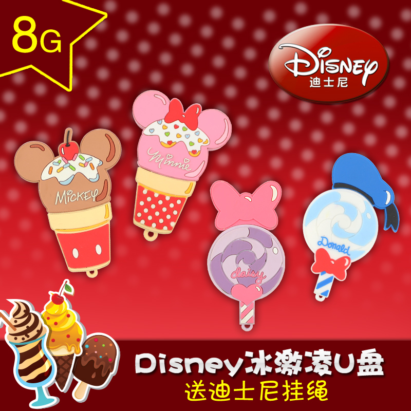 新品迪士尼冰激凌 可爱卡通米奇米妮u盘8g 创意优盘礼品包邮特价