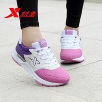 特步女鞋2014新款秋冬季正品运动鞋女跑步鞋女士特价学生旅游鞋子