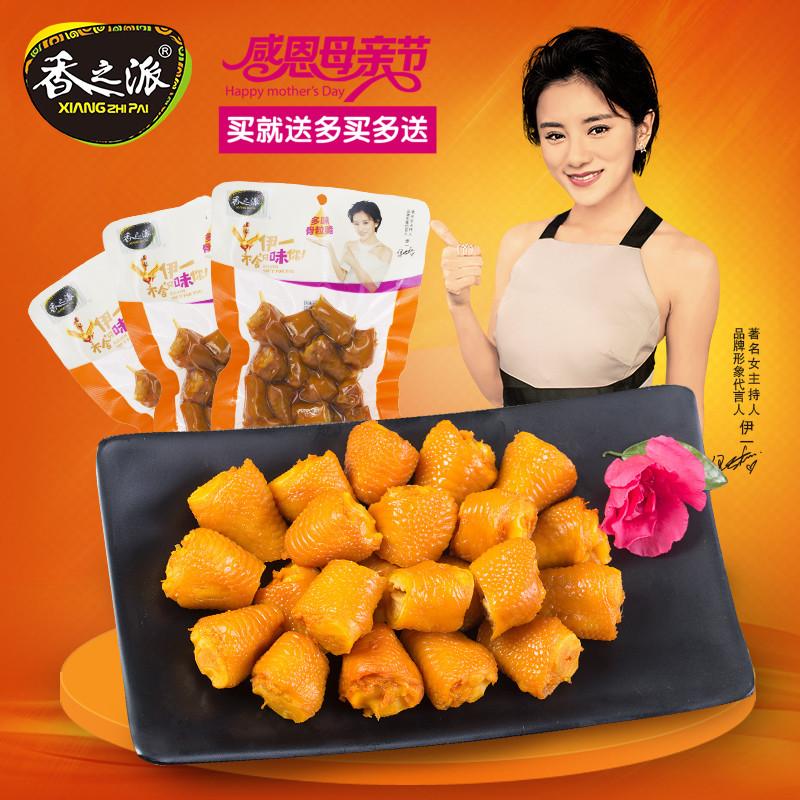 脆骨辣子鸡鸡肉清真多味骨粒脆包香辣掌中零食宝鸡 香之派