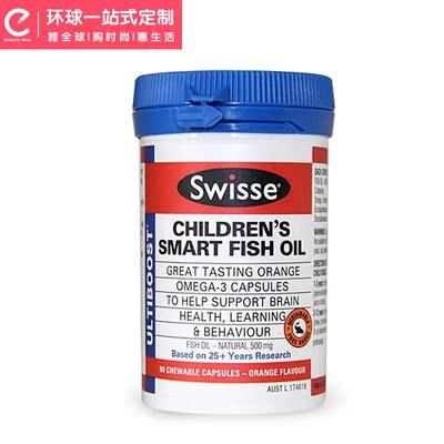 [阿里年货节] 预售 买2返5澳洲swisse儿童欧米伽鱼油90粒大脑发育益智咀嚼胶囊