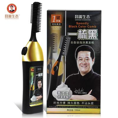 昌义生态新品 二合一全自动泡沫黑发梳一梳黑 植物染发膏染发剂