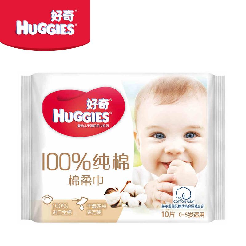 【天猫超市】好奇 干湿两用婴儿棉柔巾10片小包装 赠品慎拍