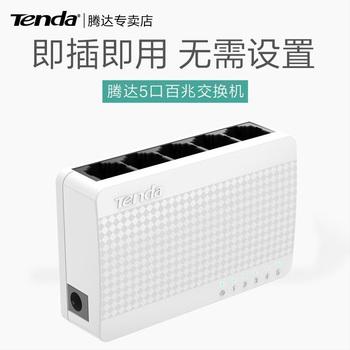 腾达s105 家用5口百兆光纤宽带交换机 4口网络网线分配分流分线器
