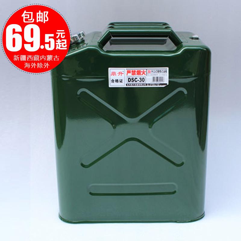 汽车备用油箱鼎升便携式备用油箱备用汽油桶油桐30l