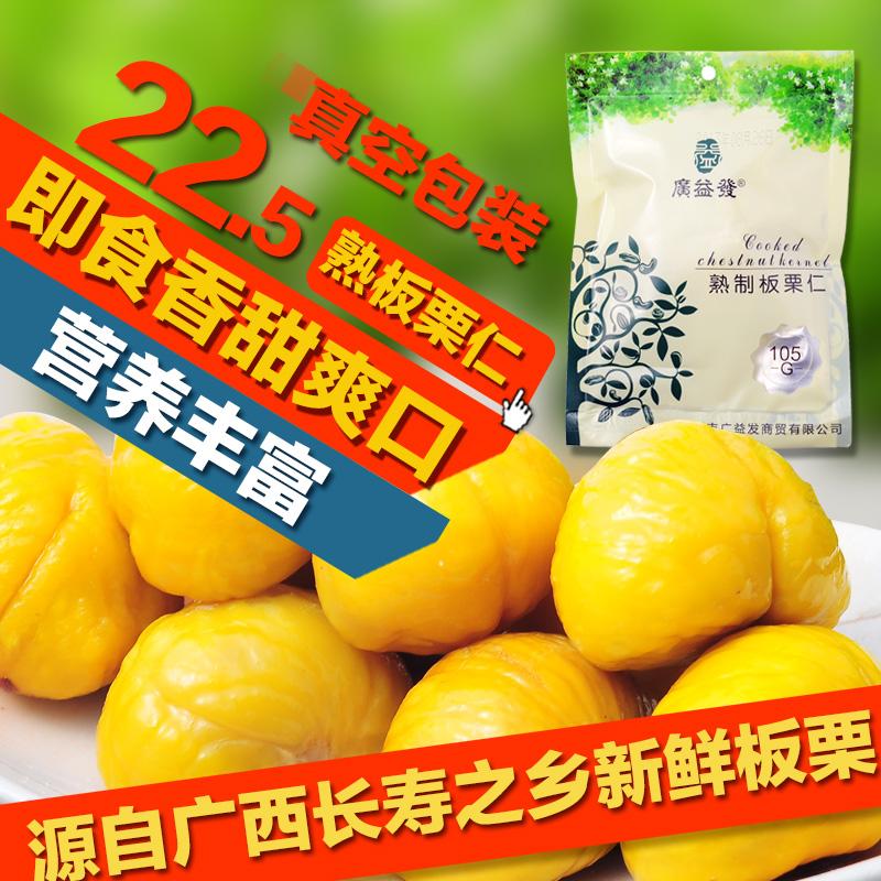 【广益发】熟制板栗仁105gx4袋 新鲜甘栗仁 优质甜栗子仁 即食