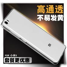 carkoci 小米5手机壳 小米5 硅胶透明超薄简约防摔套保护软壳