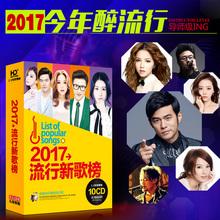 正版车载CD光盘2017华语歌曲流行音乐 汽车碟片张碧晨cd黑胶唱片