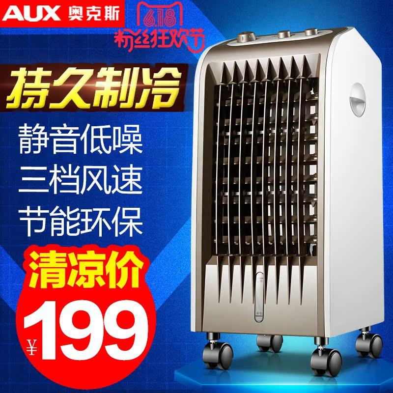 奥克斯空调扇FLS-120H家用机械制冷风扇移动小空调加湿静音冷风机