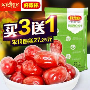 【买3送1】好想你红枣官方正品新疆特产阿克苏红枣子小包灰枣500g