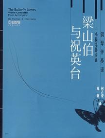 正版促销 小提琴协奏曲梁山伯与祝英台 钢琴伴奏谱小提琴教程 小提琴教材 小提琴书
