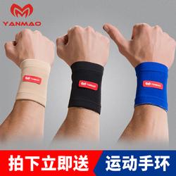 夏季运动护腕男篮球羽毛球装备护手腕扭伤吸汗擦汗超薄透气女护具
