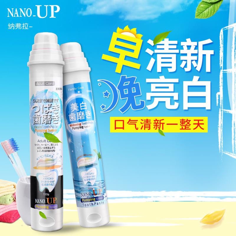 日本进口 纳弗拉 去牙渍泵装牙膏100g*2支