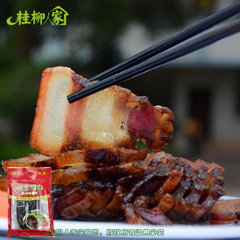 龙福腊肉500g/袋 烟熏腊肉 送礼佳品 特价2包包邮 广西河池特产