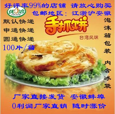 优洽手抓饼面饼包邮批发台湾风味面团家庭装早餐 100个/箱送纸袋