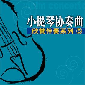 先恒正版6CD 小提琴协奏曲欣赏伴奏系列5