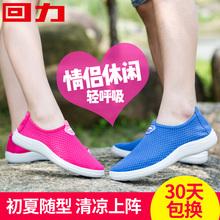 回力女鞋2019新款春夏季老北京布鞋女休闲鞋一脚蹬网鞋女透气网面图片