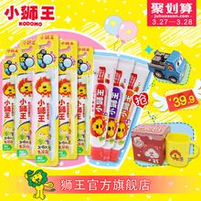 小狮王 儿童口腔组合装5支牙刷+3支牙膏 3-6-12岁 软毛 牙龈防蛀