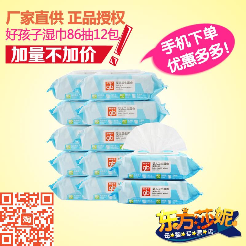 包邮好孩子海洋水润湿巾婴儿湿纸巾80片12包半箱宝宝婴儿湿巾带盖