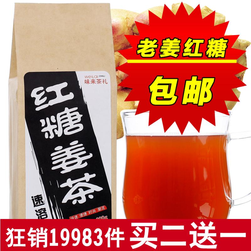 【买二送一】红糖姜茶 包邮 速溶姜汤 老姜茶 姜母茶红糖姜茶包邮