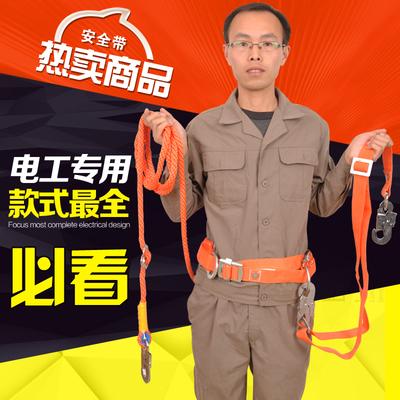 新型双保险电工安全带 电工保险带 高空作业腰带 爬杆专用安全绳