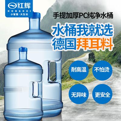 饮水机桶纯净水矿泉水小型桶装饮水桶家用食品级大桶塑料储瓶带盖