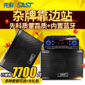 家用卡包音箱 880家庭KTV音响套装 先科 专业卡拉OK音响 SAST