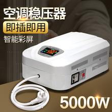 空调稳压器220v全自动 家用稳压器5kw挂壁电脑5000w单相交流调压