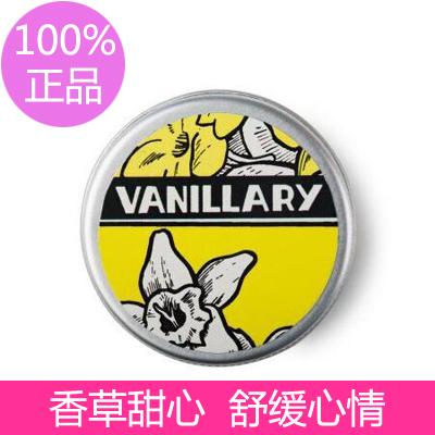 台湾专柜LUSH香草甜心凝香膏固体香水高12g甜蜜香草冰淇淋味 日产