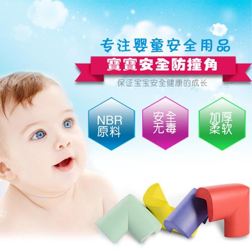 儿童安全防撞角婴幼儿安全防护角保护套加厚宝宝用品防撞条保护角