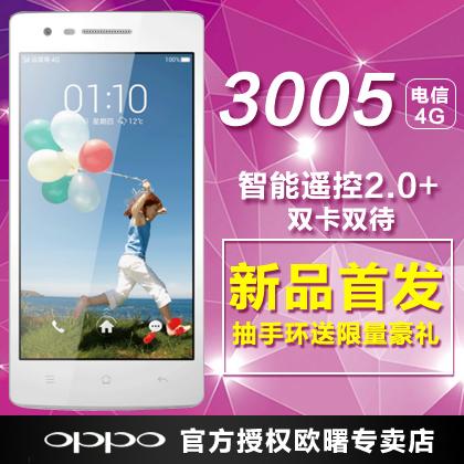 【新品送大礼】OPPO 3005 四核电信4g版 超薄智能拍照双卡4G手机